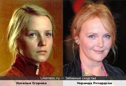 Наталья Егорова и Миранда Ричардсон