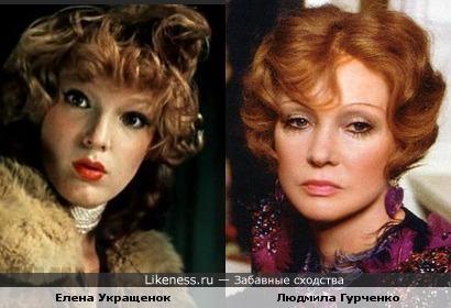 Елена Укращенок и Людмила Гурченко