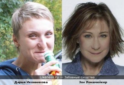 Дарья Иконникова и Зои Уонамейкер