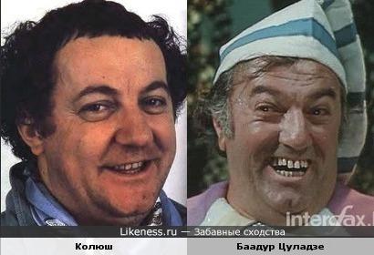 Колюш и Баадур Цуладзе