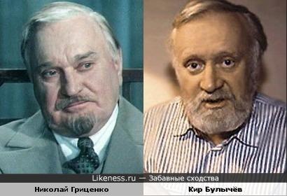 Николай Гриценко и Кир Булычёв