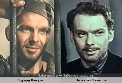 Эдуард Павулс и Алексей Баталов