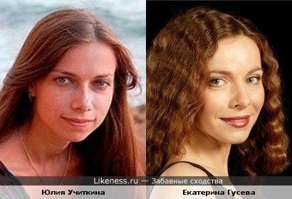 Юлия Учиткина и Екатерина Гусева