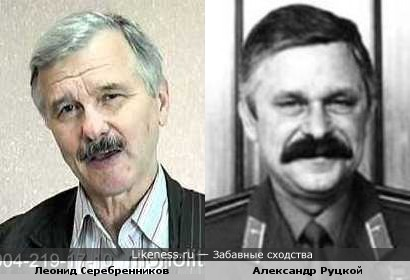 Леонид Серебренников и Александр Руцкой