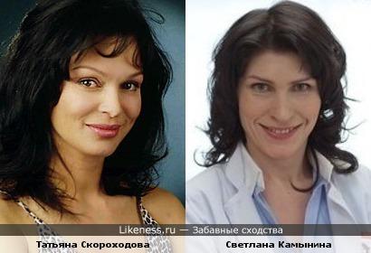 Татьяна Скороходова и Светлана Камынина
