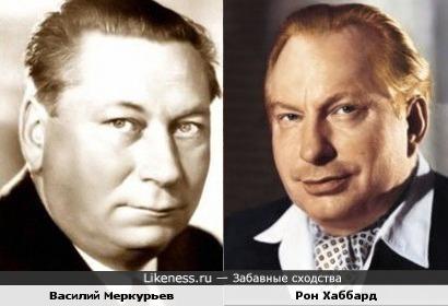 Василий Меркурьев и Рон Хаббард