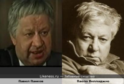 Павел Панков и Паоло Вилладжио