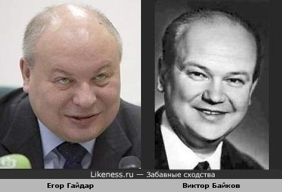 Егор Гайдар и Виктор Байков