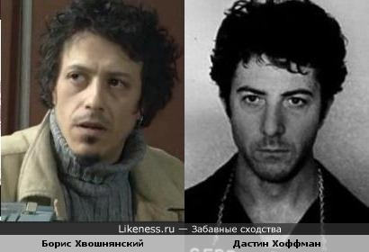 Борис Хвошнянский и Дастин Хоффман