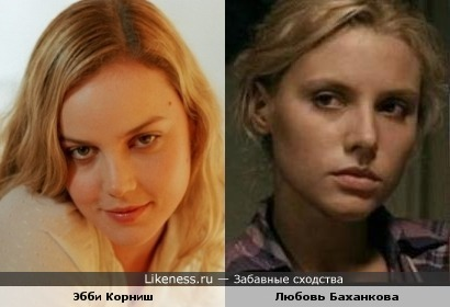 Эбби Корниш и Любовь Баханкова