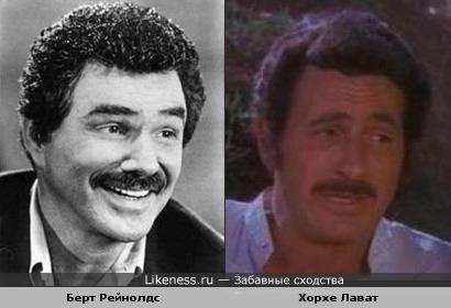 Берт Рейнолдс и Хорхе Лават