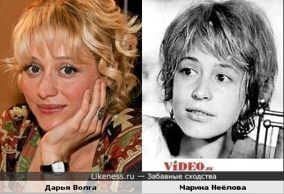 Дарья Волга и Марина Неёлова