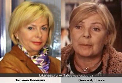 Татьяна Никитина и Ольга Аросева