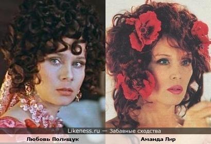 Любовь Полищук и Аманда Лир