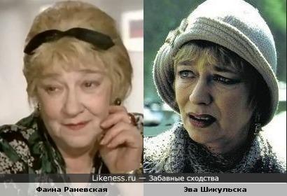 Фаина Раневская и Эва Шикульска