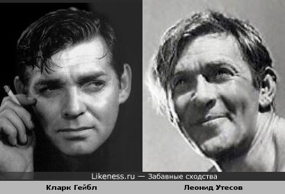 Кларк Гейбл и Леонид Утесов
