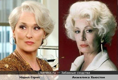 Мэрил Стрип и Анжелика Хьюстон