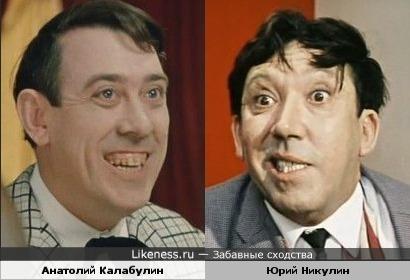 Анатолий Калабулин и Юрий Никулин