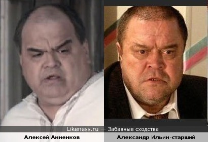 Алексей Анненков и Александр Ильин-старший