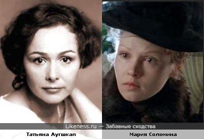 Татьяна Аугшкап и Мария Соломина