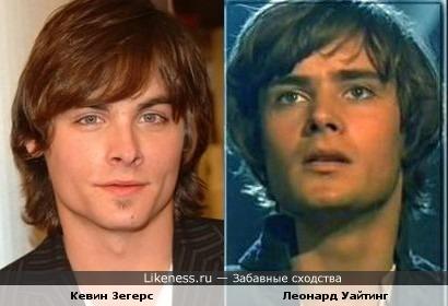 Кевин Зегерс похож на Леонарда Уайтинга