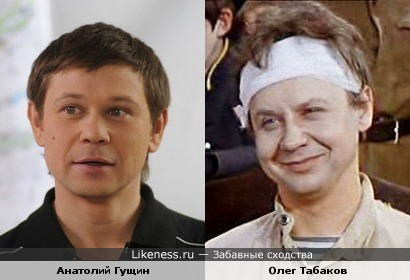 Анатолий Гущин и Олег Табаков