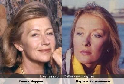 Хелен Миррен и Лариса Удовиченко