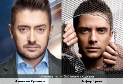 Алексей Суханов и Тофер Грейс