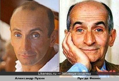 Александр Лухин и Луи де Фюнес