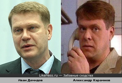 Иван Демидов и Александр Карамнов