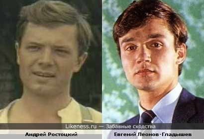 Андрей Ростоцкий и Евгений Леонов-Гладышев