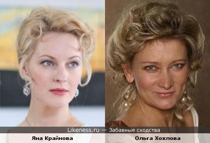 Яна Крайнова и Ольга Хохлова