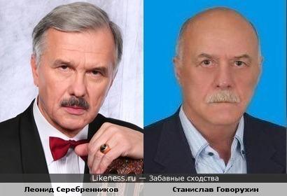 Леонид Серебренников и Станислав Говорухин