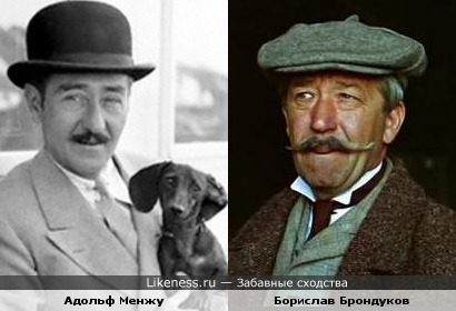 Адольф Менжу и Борислав Брондуков