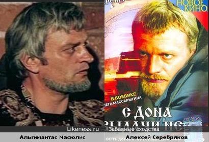 Альгимантас Масюлис и Алексей Серебряков