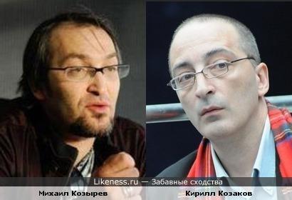Михаил Козырев и Кирилл Козаков