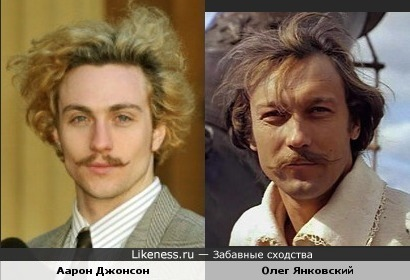 Аарон Джонсон и Олег Янковский