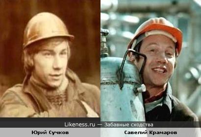 Юрий Сучков и Савелий Крамаров