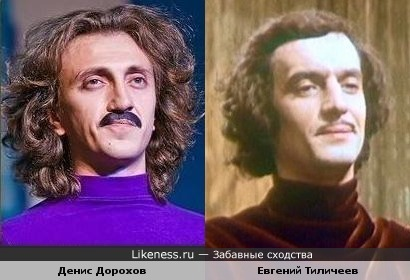 Денис Дорохов и Евгений Тиличеев