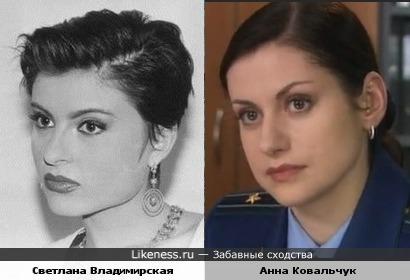 Светлана Владимирская и Анна Ковальчук