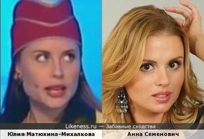 Юлия Матюхина-Михалкова и Анна Семенович