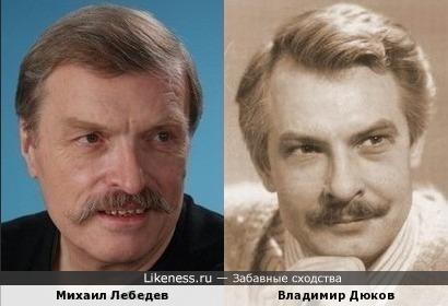 Михаил Лебедев и Владимир Дюков
