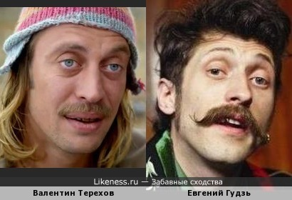 Валентин Терехов и Евгений Гудзь