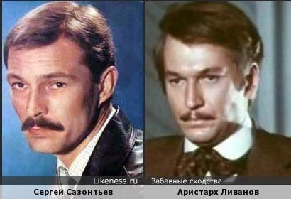 Сергей Сазонтьев и Аристарх Ливанов