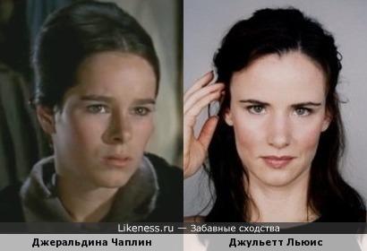 Джеральдина Чаплин и Джульетт Льюис