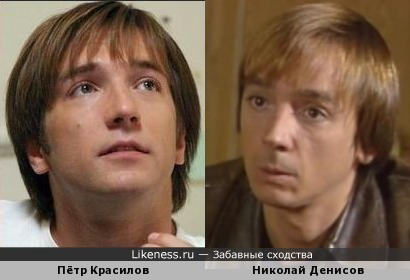 Пётр Красилов и Николай Денисов