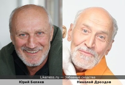 Юрий беляев и николай дроздов