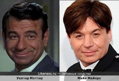 Уолтер Мэттау и Майк Майерс