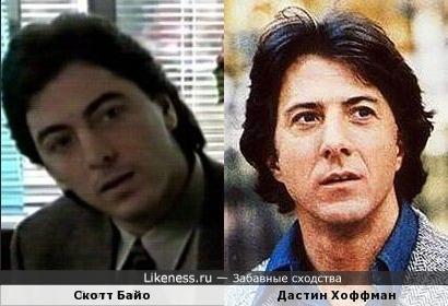 Скотт Байо и Дастин Хоффман