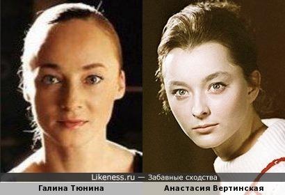 Галина Тюнина и Анастасия Вертинская